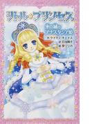 リトル・プリンセス 3 氷の城のアナスタシア姫 (ポプラポケット文庫 ガールズ)(ポプラポケット文庫)