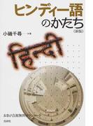 ヒンディー語のかたち 新版
