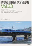 普通列車編成両数表 Vol.33