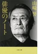 俳優のノート 新装版