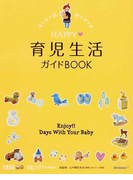 HAPPY♥育児生活ガイドBOOK