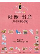 HAPPY♥妊娠・出産ガイドBOOK