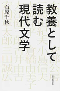教養として読む現代文学 (朝日選書)(朝日選書)