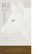 狼の王子 (HAYAKAWA POCKET MYSTERY BOOKS)(ハヤカワ・ポケット・ミステリ・ブックス)