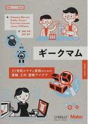 ギークマム 21世紀のママと家族のための実験、工作、冒険アイデア (Make:Japan Books)