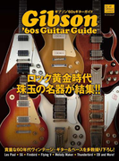 ギブソン'60sギターガイド(サンエイムック)