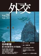 外交 Vol.21