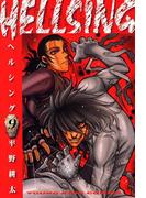 HELLSING(9)(YOUNG KING COMICS)