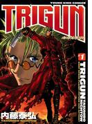 トライガン(1)(YOUNG KING COMICS)