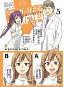 マンガで分かる心療内科(5)(YOUNG KING COMICS)