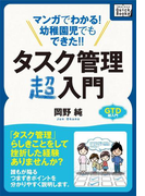 【期間限定価格】マンガでわかる!幼稚園児でもできた!!タスク管理超入門