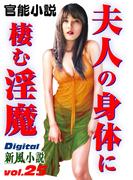 夫人の身体に棲む淫魔(Digital新風小説)