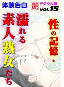 性の記憶・濡れる素人熟女たち(艶デジタル版)