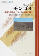 モンゴル 草原生態系ネットワークの崩壊と再生 (環境人間学と地域)