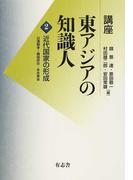 講座東アジアの知識人 第2巻 近代国家の形成