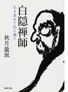 白隠禅師 仏を求めて仏に迷い (河出文庫)(河出文庫)