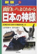 面白いほどよくわかる日本の神様 古事記を彩る神々の物語を楽しむ 新版