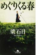 めぐりくる春 (幻冬舎文庫)(幻冬舎文庫)