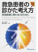 救急患者の診かた考え方 救急医療に携わる人のために 改訂3版