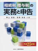 相続税贈与税の実務と申告 平成25年版