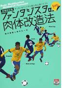 ファンタジスタの肉体改造法 サッカー&フットサル個人技上達バイブル 増補改訂版 (FUTSAL NAVI SERIES+)