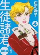 生徒諸君! 教師編4 (講談社漫画文庫)(講談社漫画文庫)