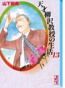 天才柳沢教授の生活 13 (講談社漫画文庫)(講談社漫画文庫)