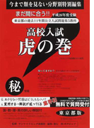 高校入試虎の巻東京都版 平成26年度受験