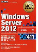 Windows Server 2012 試験番号70−411 (MCP教科書)