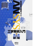 ANSYS工学解析入門 有限要素法解析ソフト 第2版