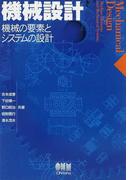 機械設計 機械の要素とシステムの設計