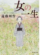 女の一生 改版 1部 キクの場合 (新潮文庫)(新潮文庫)