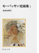 モーパッサン短編集 改版 1 (新潮文庫)(新潮文庫)