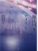 海洋国家としてのアメリカ パクス・アメリカーナへの道