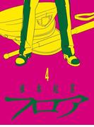 フロア(4)(文力スペシャル)