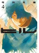 ヒル 4巻(バンチコミックス)