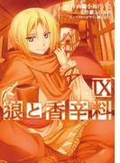 狼と香辛料(9)(電撃コミックス)