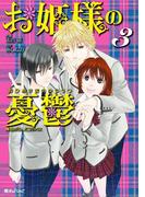 お姫様の憂鬱(3)(魔法のiらんどコミックス)