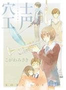 空声(電撃コミックス)