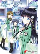魔法科高校の優等生(2)(電撃コミックスNEXT)