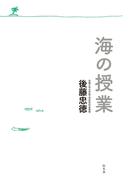海の授業(幻冬舎単行本)