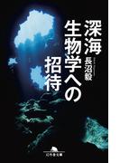 深海生物学への招待(幻冬舎文庫)