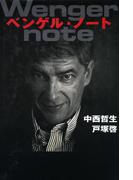 ベンゲル・ノート(幻冬舎単行本)