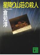星降り山荘の殺人(講談社文庫)