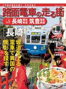 【期間限定価格】路面電車の走る街(5) 長崎電気軌道・筑豊電気鉄道