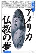 アメリカ仏教の夢(まんだらブックス)