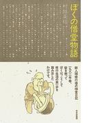 ぼくの僧堂物語 : 新人類修行僧の禅堂日記