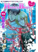 ハニーボーイズ Vol.1~禁断の恋~(秘蜜の本棚)