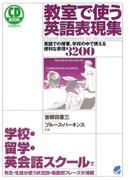 教室で使う英語表現集(CDなしバージョン) : 英語での授業、学校の中で使える便利な表現3200