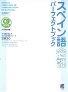 スペイン語会話パーフェクトブック(CDなしバージョン)